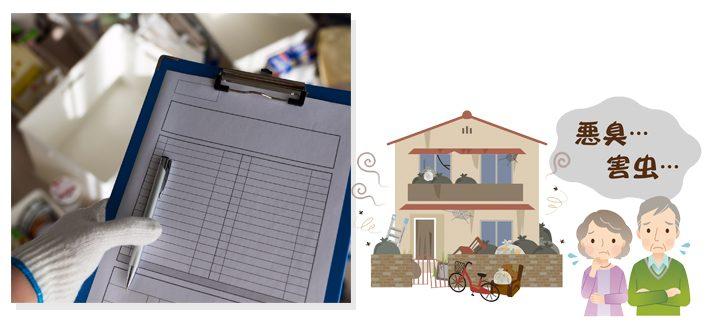 アンケートによるゴミ屋敷の特徴
