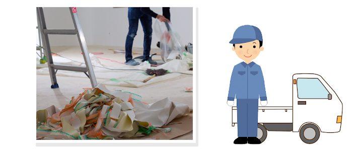 清掃業者を選ぶポイント