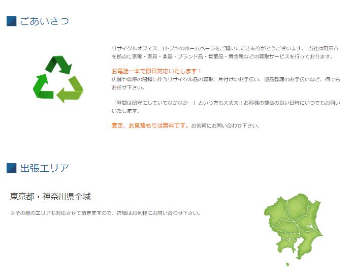 リサイクルオフィス コトブキ