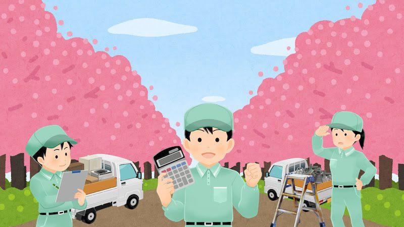 埼玉県行田市の高評価おすすめ不用品回収業者