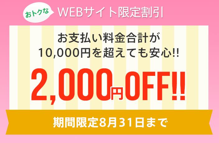 WEB限定2,000円割引