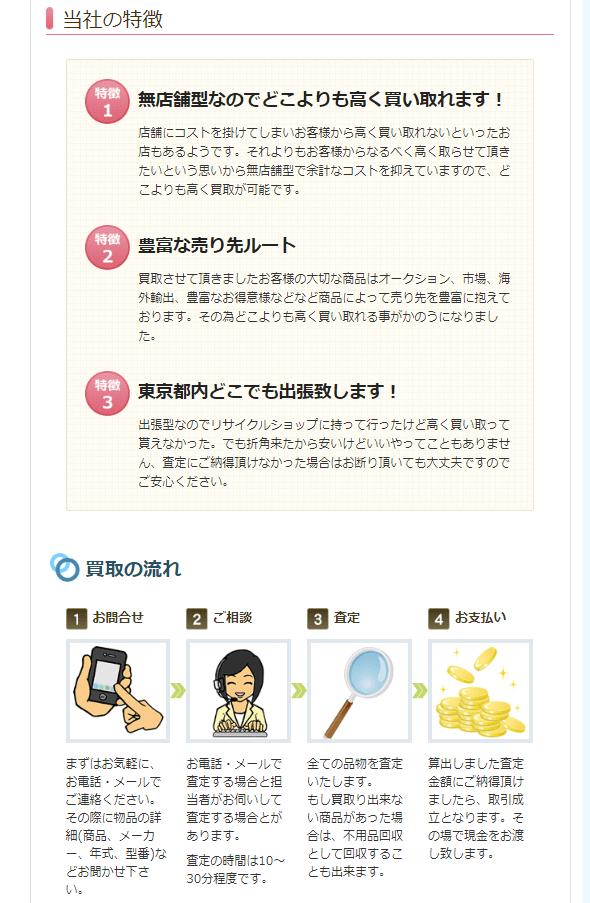 不用品買取 東京アットマン