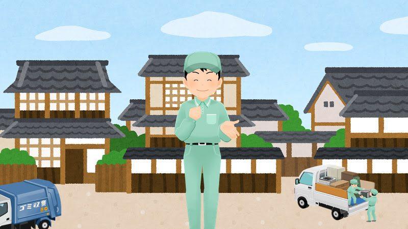 西東京市の高評価おすすめ不用品回収業者