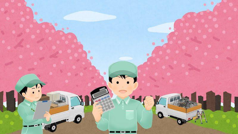 狛江市の不用品回収受付センターからのお約束