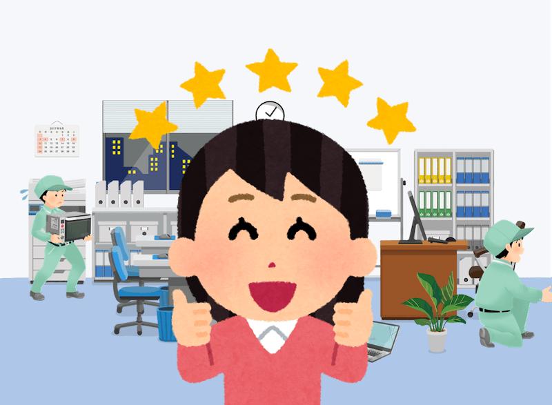 埼玉県和光市の不用品回収の口コミ