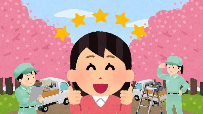 埼玉県滑川町の不用品回収の口コミ