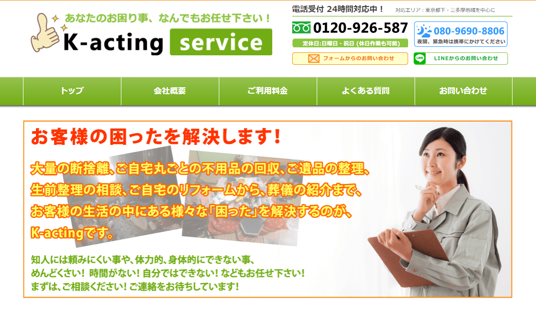K-acting service