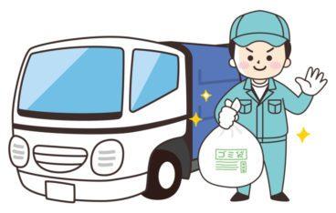 おすすめゴミ回収業者ランキング|料金相場と安く利用するコツ