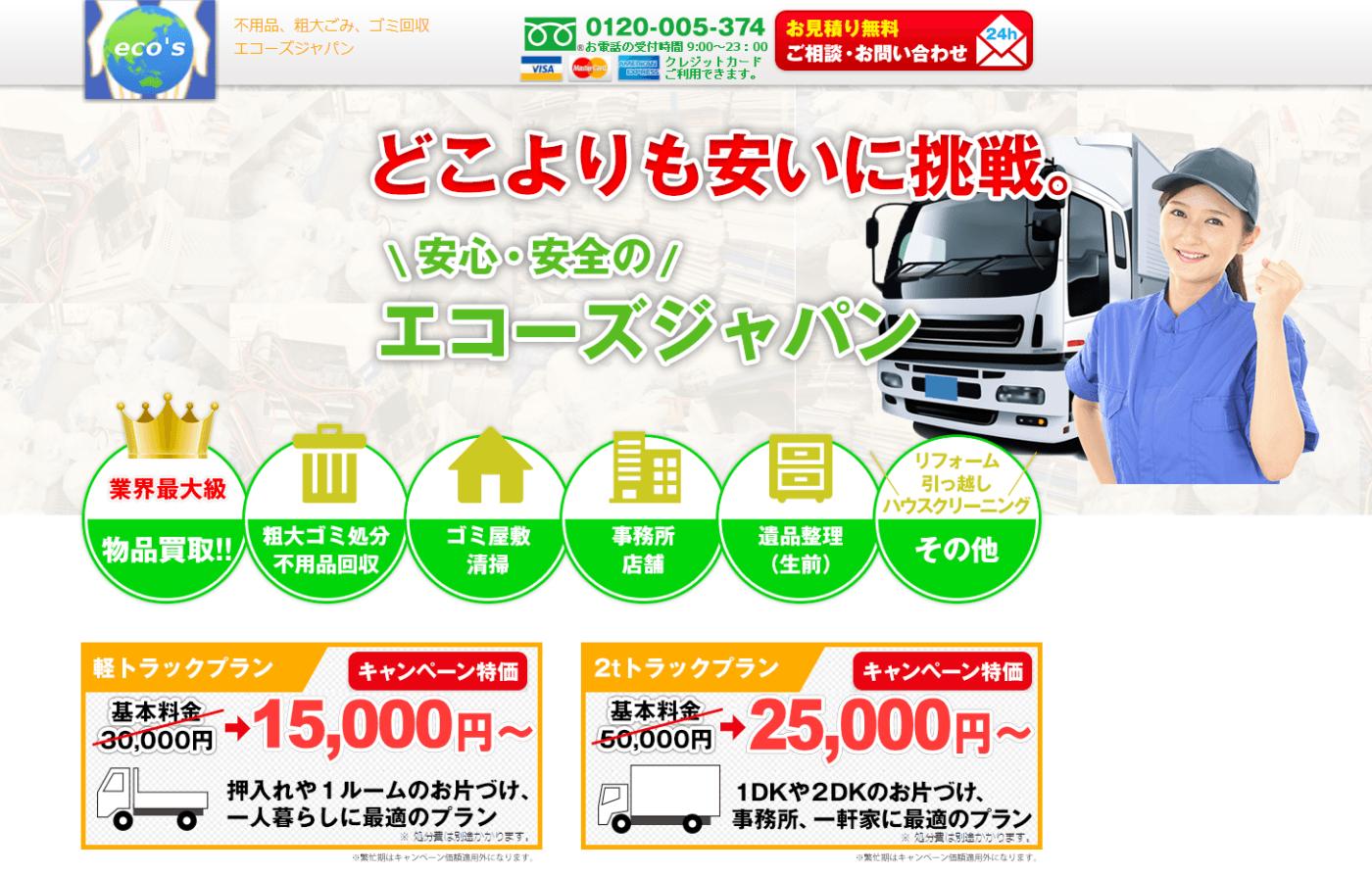 エコーズジャパン
