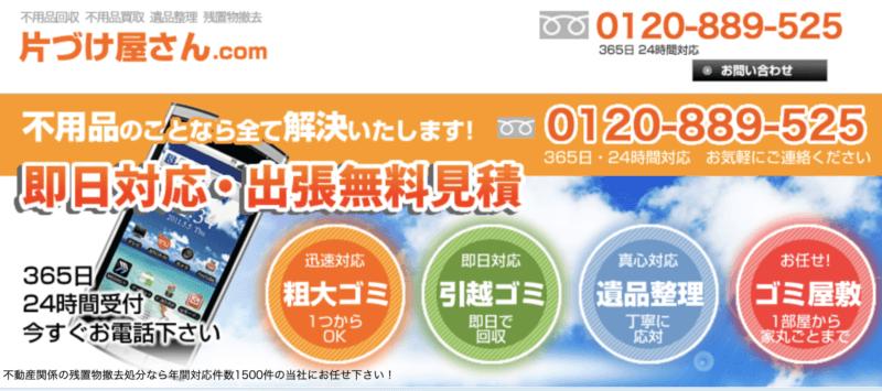 片づけ屋さん.com
