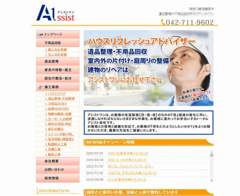 A1(アシストワン)