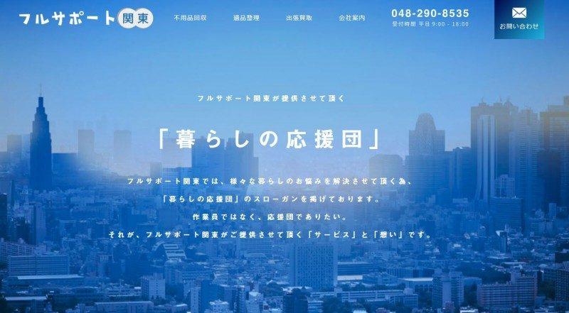 フルサポート関東