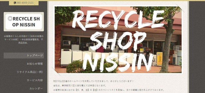 リサイクルショップ日進