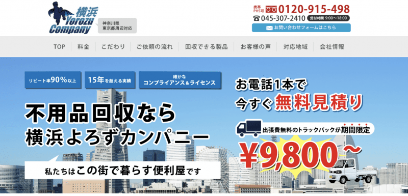 横浜よろずカンパニー