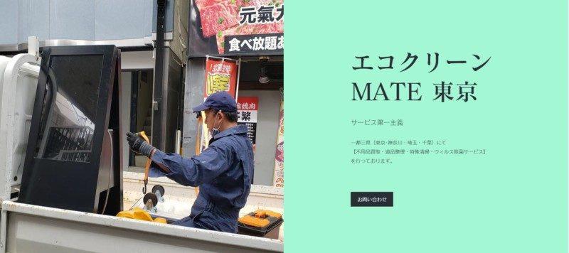 エコクリーン MATE 東京