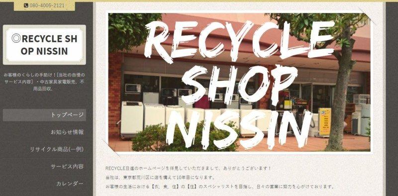 リサイクルショップ 日進