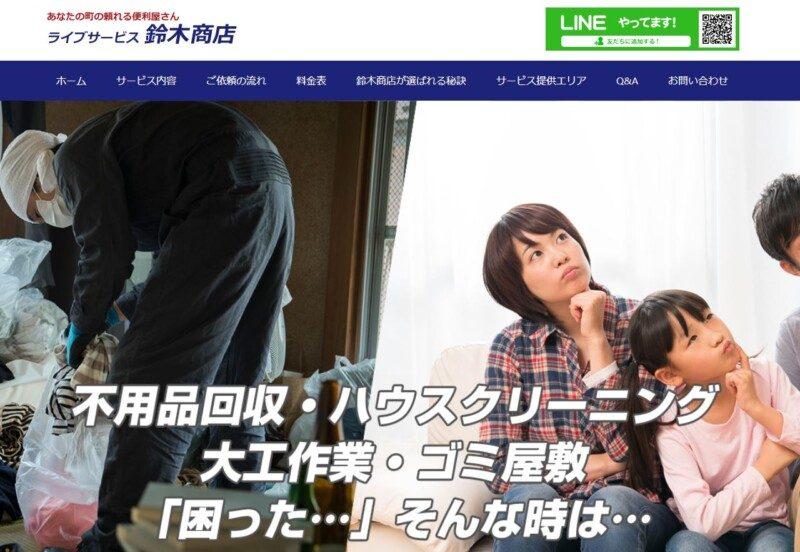 ライブサービス鈴木商店