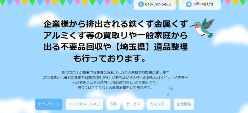 クリーン生活埼玉