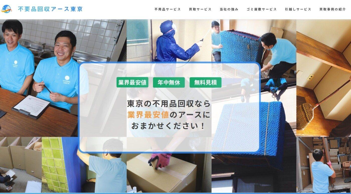 不用品回収アース東京