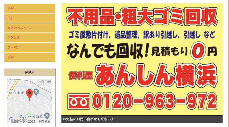 便利屋 あんしん横浜